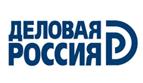 Деловая Россиия