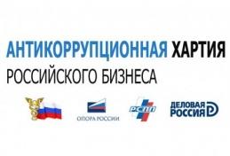 Картинки по запросу антикоррупционная хартия россии